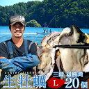 生牡蠣 殻付き L 20個 生食用 生ガキ 宮城県産 漁師直送 格安 生かき お取り寄せ バーベキュー