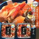 ショッピング数の子 北海 海十丼2個セット[G-16]海鮮丼の具270g×2個入 10種類 めかぶ、いくら、ホタテ、ツブ、昆布、ずわいがに、ホッキ、とびっこ、数の子、イカ【送料無料】[ホワイトデー ギフト]