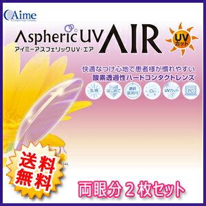 送料無料両眼2枚セットアイミーアスフェリックUVエア(高酸素透過性ハードレンズ)ハードコンタクトレン