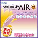 【送料無料】両眼2枚セット アイミー アスフェリックUV エア(高酸素透過性ハードレンズ) ハードコンタクトレンズ【RCP】