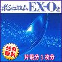【送料無料】片眼分1枚 ボシュロム EX-O2 ハードコンタクト O2レンズ(高酸素透過性ハードコンタクトレンズ)【RCP】