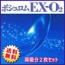 【送料無料】両眼2枚セット ボシュロム EX-O2 2枚セット ハードコンタクト O2レンズ(高酸素透過性ハードコンタクトレンズ)【RCP】