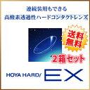 【送料無料】HOYA ハードEX ホヤ ハードコンタクトレンズ 両眼用(レンズ 2枚) ハードコンタクトレンズ【RCP】