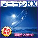 【送料無料 ・保証有】メニコンEX両眼2枚セット メニコンO2レンズ(高酸素透過性ハー