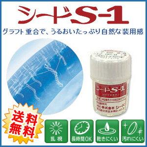 送料無料シードS-11枚O2レンズ(高酸素透過性ハードレンズ)ハードコンタクトレンズ片眼(レンズ1枚