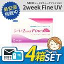 ◆◆【送料無料】シード 2ウィークファインUV SEED 4...