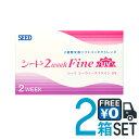 ◆◆【送料無料】シード 2ウィークファインUV SEED 2箱(1箱6枚入)2weekfine fineUV【2week】【代引不可】