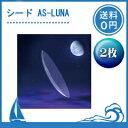 シードAS-LUNA 2枚セット(両目)【ネコポス 便送料無料】 ハードレンズ  【代引不可】