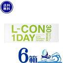 ショッピングコンタクトレンズ ワンデー エルコンワンデー 6箱セット (1箱30枚入) 【送料無料】シンシア lcon l-con sincere【1day】