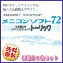 【送料無料】メニコン ソフト72 トーリック 両眼用(レンズ2枚) ソフトコンタクトレ