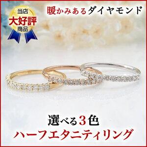 ダイヤモンド エタニティ ハーフエタニティ ピンキーリング