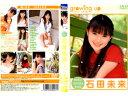石田未来「growing up」