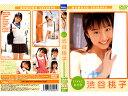 渋谷桃子「first DVD 渋谷桃子」