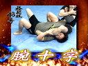 【楽天VIDEO 会員は無料】 GCM対人力学ING 「格闘技 四十八手」#01
