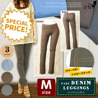 Popular denim leggings! Denims, but rare color! Tasty!