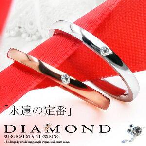 ダイヤモンド サージカルステンレスリング プレゼント レディース