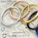 【送料無料】サージカルステンレスリング☆プレゼントに♪【メンズ レディース】【指輪】【6号7号8号9