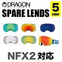 ドラゴン DRAGON スペアレンズ NFX2 スノーボード ゴーグル