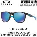 ショッピングoakley OAKLEY オークリー TRILLBE X トリルビー エックス PRIZM POLARIZED SAPPHIRE FADE COLLECTION プリズム ポーラライズド サファイア フェード コレクション サングラス 偏光レンズ