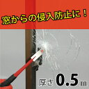 ガラス 飛散 防止 フィルム 凹凸ガラス用 地震対策 390...