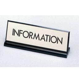 INFORMATION 65×200 サインプレート インフォメーション 受付 案内 板 表示