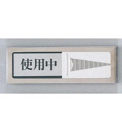 ステンレススライドルームプレート50×150mm 磁石付 使用中/空室