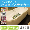 3D(浴槽タイル)選べる50種 オーダーメイドお風呂 ウォール ステッカー シール 壁紙 壁シール DIY silkyroom 貼って剥せる壁紙 おしゃれ 防水ステッカー ウォールシール インテリアステッカー リメイクシート