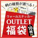 ウォールステッカー 【アウトレットB品】お得福袋 10枚入り...