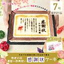 還暦〜百寿 プレゼント ケーキ 写真 名入れ【7号サイズ 生...