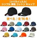 シンプル コットン キャップ 無地  【ツバライン入り】  選べる16色! 送料無料