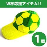 【レビューを書いてメール便】サッカー ボール デザイン キャップ ブラジル Brazil カラー Cosjob 応援白熱!帽子 サポーター ワールドカップ 観戦 応援 グッズ W杯
