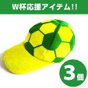 【送料無料】ワールドカップ応援アイテム♪サッカーボール型の帽子です。サッカーの応援やパーティー等で大活躍!3個セット! サッカー ボール デザイン キャップ ブラジル Brazil カラー Cosjob 応援白熱!帽子 オリンピック ワールドカップ サポーター 観戦 応援 グッズ W杯 送料無料(セール品)
