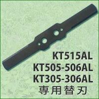 スチール・コードレス替ブレード(刃)