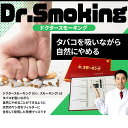 【超人気】 禁煙グッズ ドクタースモーキング 無理なく 禁煙...