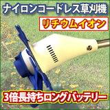 新発売!![KT-305AL] 電動草刈機 リチウムイオン ナイロンコードレス草刈機・充電式草刈り機