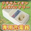 コードレス・充電式草刈機用リチウムイオンバッテリー専用充電器