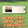 コードレス・充電式草刈機用リチウムイオンバッテリーKT-305AL・305ALP・306AL/KT-505AL・505ALP・506AL/YS-100L専用ロングバッテリー