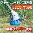 2015年モデル新発売![KT-506AL] 電動草刈機 新型リチウムイオン スチールコードレス草刈機・らくらく充電式草刈り機