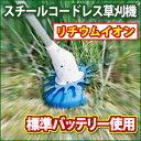 リチウム スチール コードレス 草刈り機