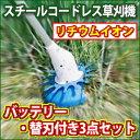 超人気【お得セット】[KT-506ALset] 電動草刈機 新型リチウムイオン スチールコードレス草
