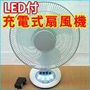 12時間充電で5時間稼動 4つのLEDライト、扇風機、計画停電に備えて!【送料無料】LED付き充電式扇風機