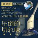 ●電動草刈機 充電式リチウムイオンコードレス草刈り機 [KT-660AL] よく切れるメタ