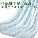【RCP】サマーセール! 夏用タオルケット、竹繊維でできた綿より竹タオルケット カラー:ブルーのみ<楽天スーパーセール>