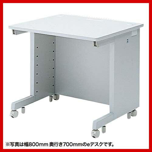 【送料無料】サンワサプライ eデスク 机 (Wタイプ) 幅850×奥行700mm ED-WK8570N 環境に配慮し、サイズバリエーションの豊富なデスクシリーズ。