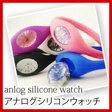 ■アナログ シリコンウォッチ シリコンバンド 腕時計 【05P18Jun16】【0601楽天カード分割】