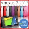 ■Nexus72013 ケース新型 第二世代 スマートカバー ネクサス7 ケース タブレット 手帳タイプ ダイアリー レザー スタンド グーグル google アンドロイド 【532P15May16】