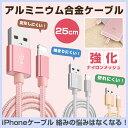 iPhone X iPhone8 iPhone7 iPhone7Plus 充電ケーブル 短いケーブル iPhone6s 6sPlus iPhoneSE 5s 5 充電ケーブル アルミ合金 iPhone 充電器 アイフォン USBコード 送料無料 長25cm 全3色