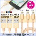 【2m×3本セット】iPhone X 充電 ケーブル アイフ...