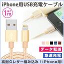 iPhone X iPhone8 ケーブル 1m iPhon...