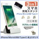 3in1 マグネット着脱式 充電ホルダー iPhone XS /8/8 Plus/MicroUSB/Type-C 卓上スタンド クレードル アイフォン 充電ケーブル Android 充電器 タイプC USB ケーブル 2.1A 送料無料